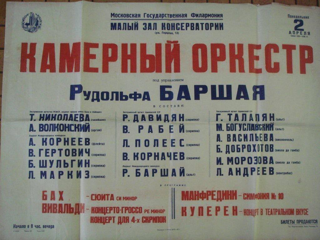 Московский камерный оркестр. Афиша концерта в   Малом зале консерватории 2 апреля 1956 года