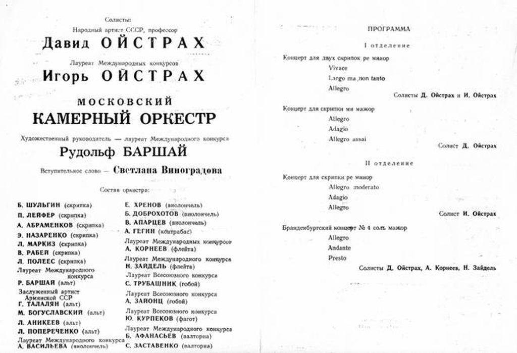 Концерт в Большом зале Московской консерватории